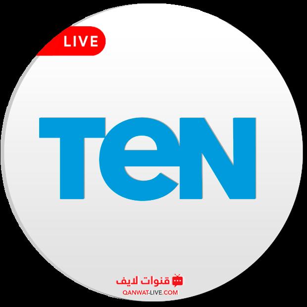 مشاهدة قناة تن TEN Tv بث مباشر 24 ساعة