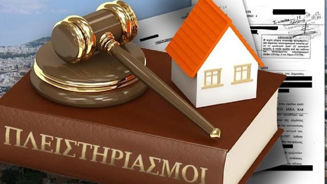 Ελληνική Ένωση Τραπεζών: Αναστολή πλειστηριασμών πρώτης κατοικίας για ευάλωτους δανειολήπτες
