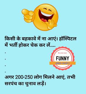 very very very funny jokes in Hindi