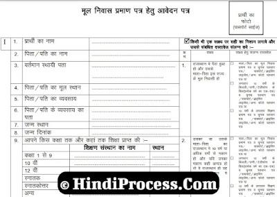 rajasthan-residence-domicile-certificate-mool-niwas-praman-patra