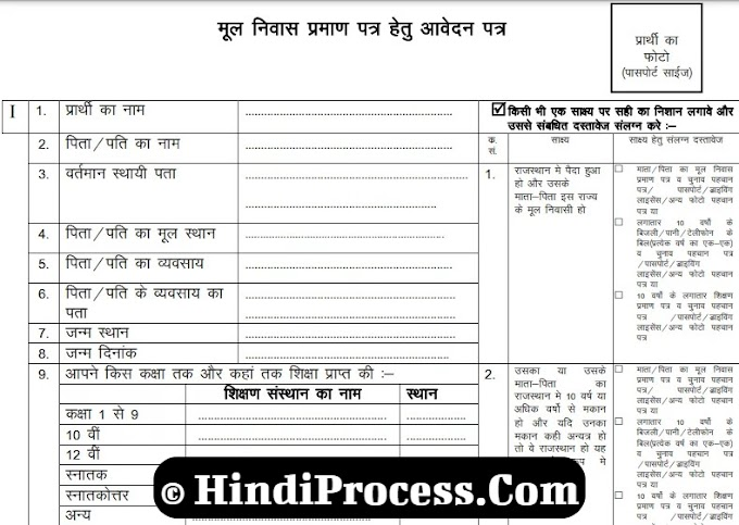 [Apply] राजस्थान मूल निवास प्रमाण पत्र ऑनलाइन आवेदन | Rajasthan Domicile Certificate PDF