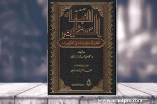 تحميل كتاب النبأ العظيم pdf تأليف محمد عبد الله دراز