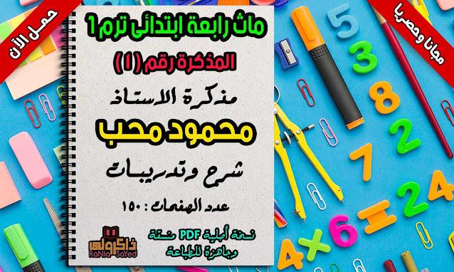 تحميل مذكرة ماث للصف الرابع الابتدائي ترم اول 2021 للاستاذ محمود محب