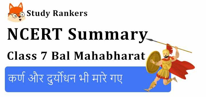 कर्ण और दुर्योधन भी मारे गए Class 7 Hindi Summary Bal Mahabharat