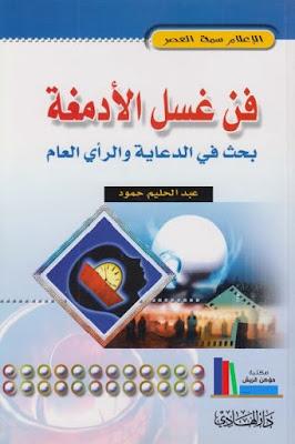 كتاب فن غسل الأدمغة - بحث في الدعاية والرأي العام pdf