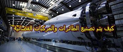كيفية تصنيع الطائرات والمركبات الفضائية 2021