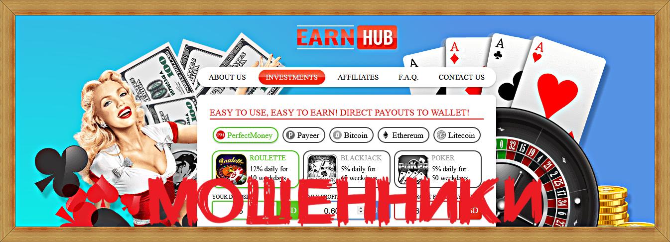 Мошеннический сайт earnhub.io – Отзывы, развод, платит или лохотрон?