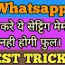 Whatsapp मे करे ये सेट्टिंग मेमोरी नही होगी फुल। Best tricks