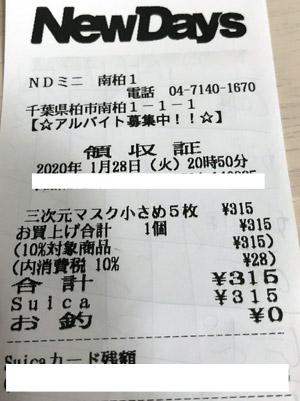 NewDaysミニ 南柏1号 2020/1/28 マスク購入のレシート
