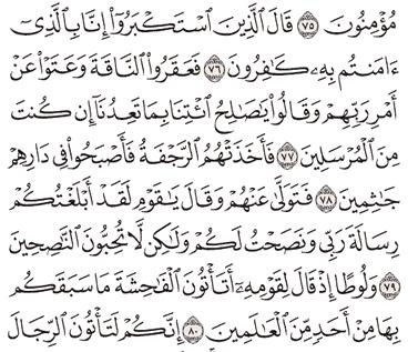Tafsir Surat Al-A'raf Ayat 76, 77, 78, 79, 80