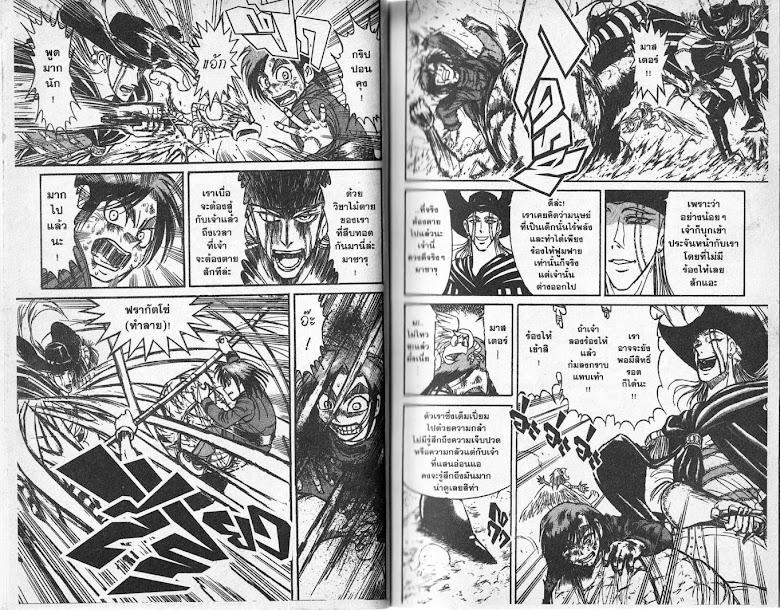 Karakuri Circus - หน้า 4