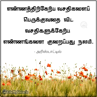 Tamil inspiration quotes
