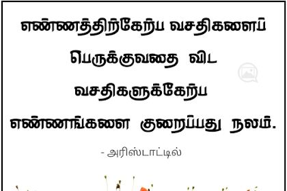 இன்ஸ்பிரேசன் Quotes | Inspiration Quotes By Famous People