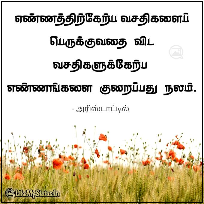 இன்ஸ்பிரேசன் Quotes | Inspiration Quotes By Famous People