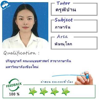 ครูพี่ป่าน (ID : 13627) สอนวิชาภาษาจีน ที่พิษณุโลก