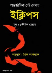 Eclipse by Stephen Mayer Bangla Onubad