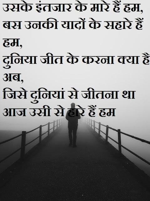 one sided love shayari in hindi for girlfriend with sad boy walking on bridge