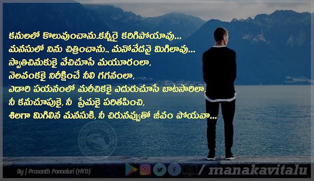Love Failure Kavithalu Images