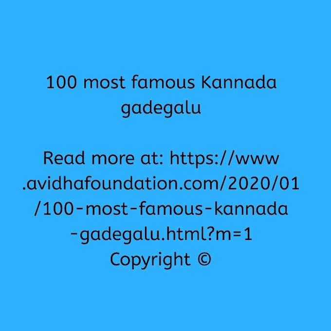 100 most famous ಕನ್ನಡ ಗಾದೆಗಳು | Kannada gadegalu