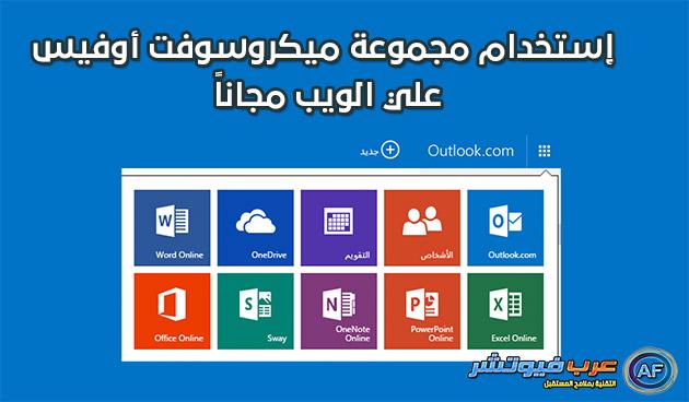 كيفية إستخدام برامج ميكروسوفت أوفيس مجاناً