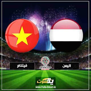 رابط بث مباشر مباراة اليمن وفيتنام اون لاين اليوم 16-1-2019 في كاس امم اسيا