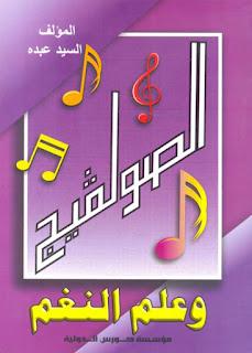 كتاب الصولفيج وعلم النغم تأليف السيد عبده