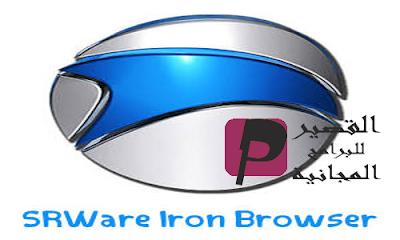 SRWare Iron