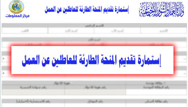 رابط استمارة المنحة الطارئة للعاطلين عن العمل في العراق  للحصول على 175 الف دينار من وزارة العمل والشؤون الإجتماعية