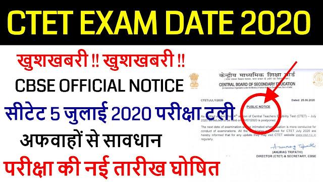 CTET-2020-Exam-Date