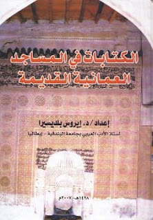 تحميل كتاب الكتابات في المساجد العمانية القديمة pdf - إيروس بلديسيرا