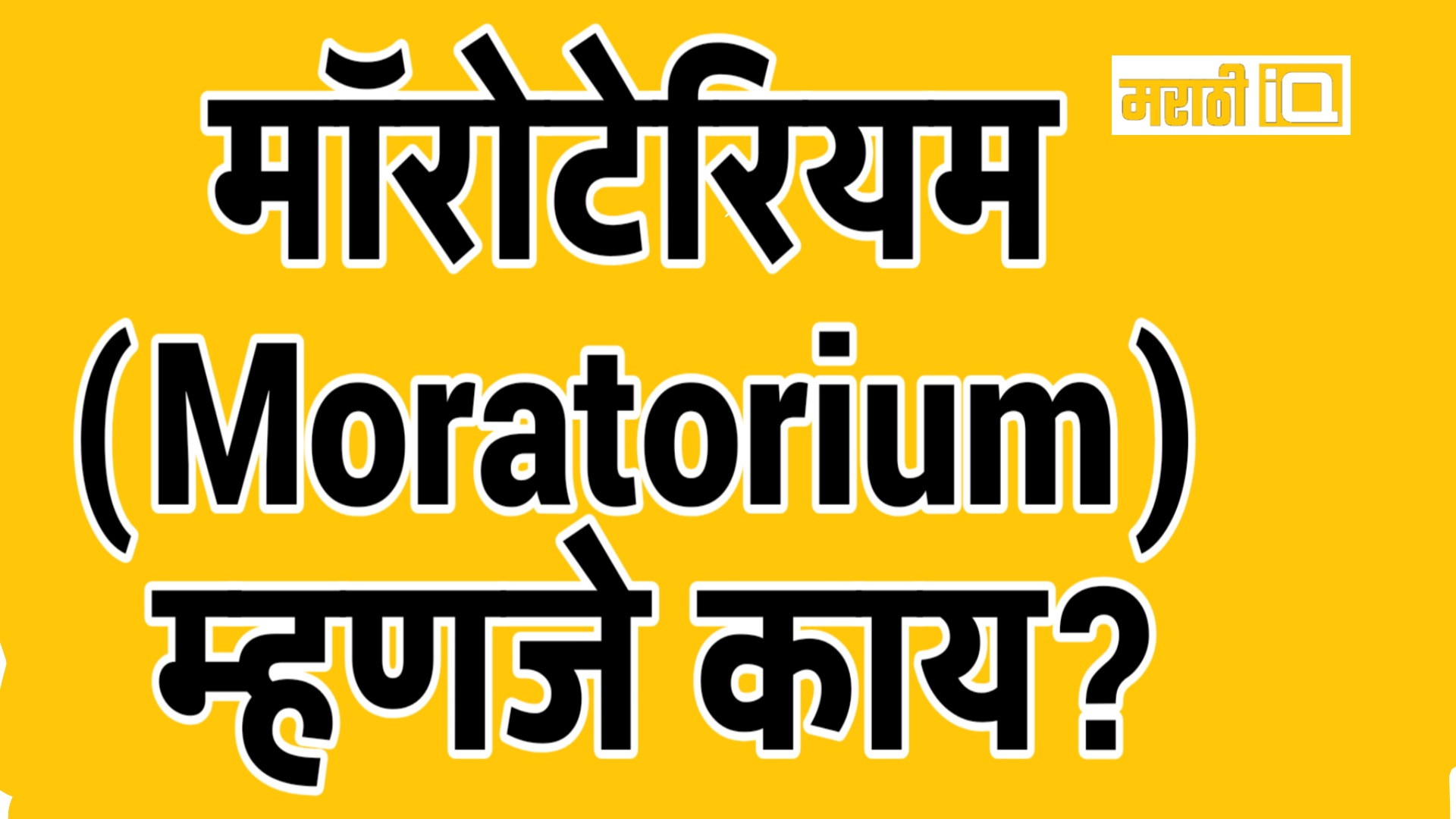 Moratorium meaning in marathi
