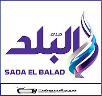 شاهد قناة صدى البلد بث مباشر اليوم - قناة برنامج احمد موسى وشوبير