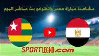مشاهدة مباراة مصر والطوغو بث مباشر اليوم