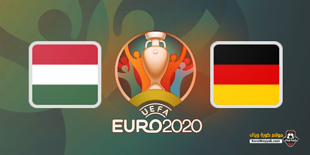 نتيجة مباراة ألمانيا والمجر اليوم 23 يونيو 2021 في يورو 2020