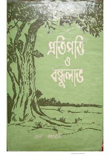 প্রতিপত্তি ও বন্ধু লাভ Pdf |Protipotti O Bondhu Lav Bangla Pdf