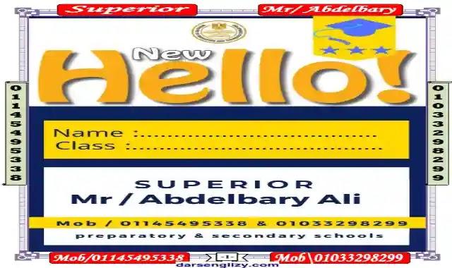 اهم مذكرة لغة انجليزية للصف الاول الثانوى ترم اول 2022 من اعداد مستر عبدالباري علي