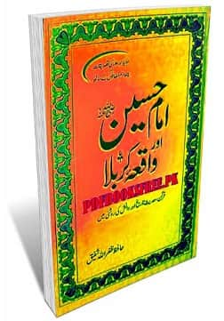 Imam Hussain or Waqwea Karbala book pdf download