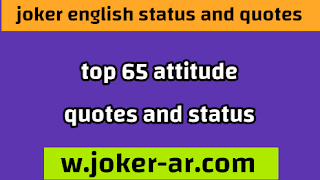 Top 65 Attitude Quotes and attitude status for whatsapp & facebook 2021 - joker english