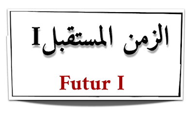 """المستقبل I""""البسيط""""  في اللغة الألمانية   Futur I  im Deutschen"""