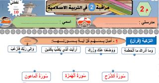 نموذج مراقبة مستمرة للمرحلة الثانية للتربية الاسلامية للمستوى الثاني ابتدائي