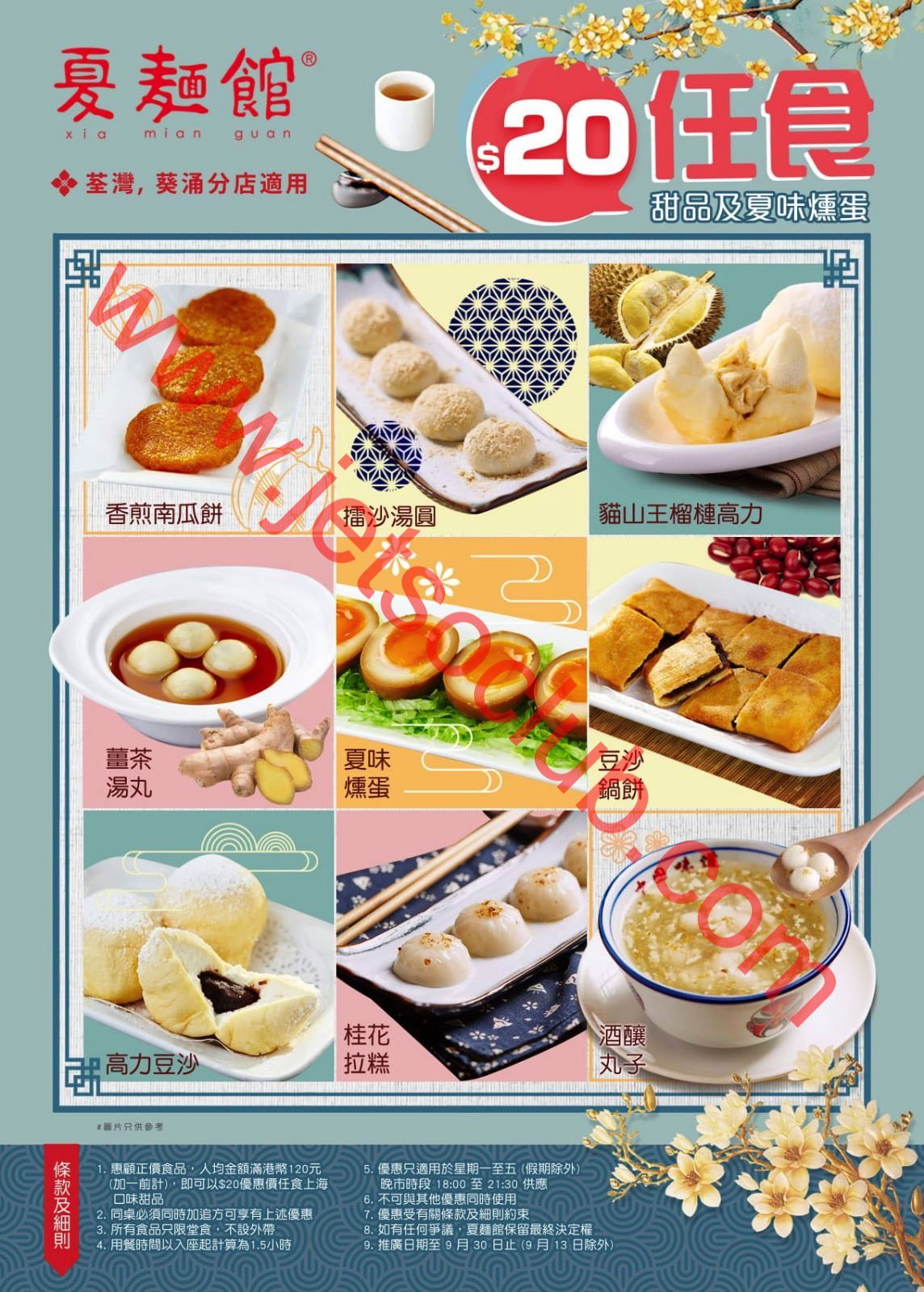 夏麵館:荃灣/葵涌店 +$20任食滬式甜品(至30/9) ( Jetso Club 著數俱樂部 )
