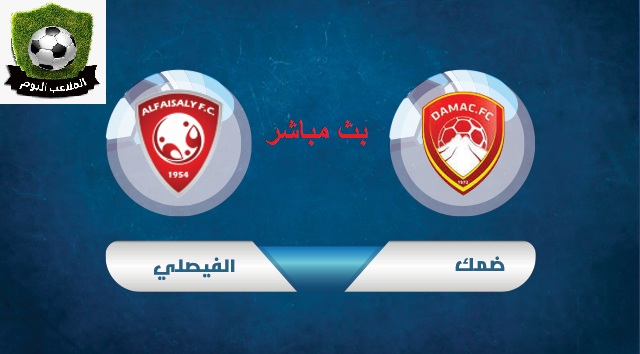 مشاهدة مباراة ضمك ضد الفيصلي بث مباشر في كأس الأمير محمد بن سلمان