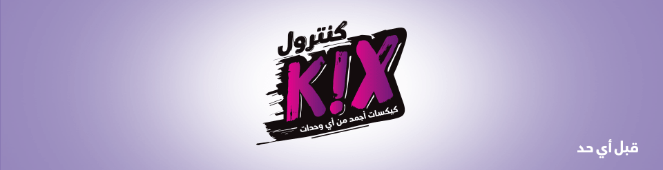 باقات كنترول كيكس - Kix