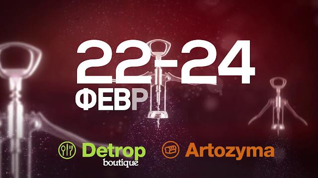 Με 56 πρότυπες επιχειρήσεις η Περιφέρεια Κεντρικής Μακεδονίας συμμετέχει  στην 29η DETROP BOUTIQUE και την 9η ARTOZYMA 2020