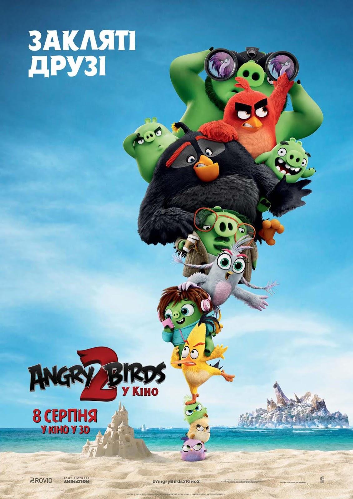 Angry birds в кино 2 Что дальше?