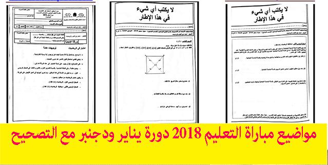 مواضيع مباراة التعليم 2018 دورة يناير ودجنبر مع التصحيح