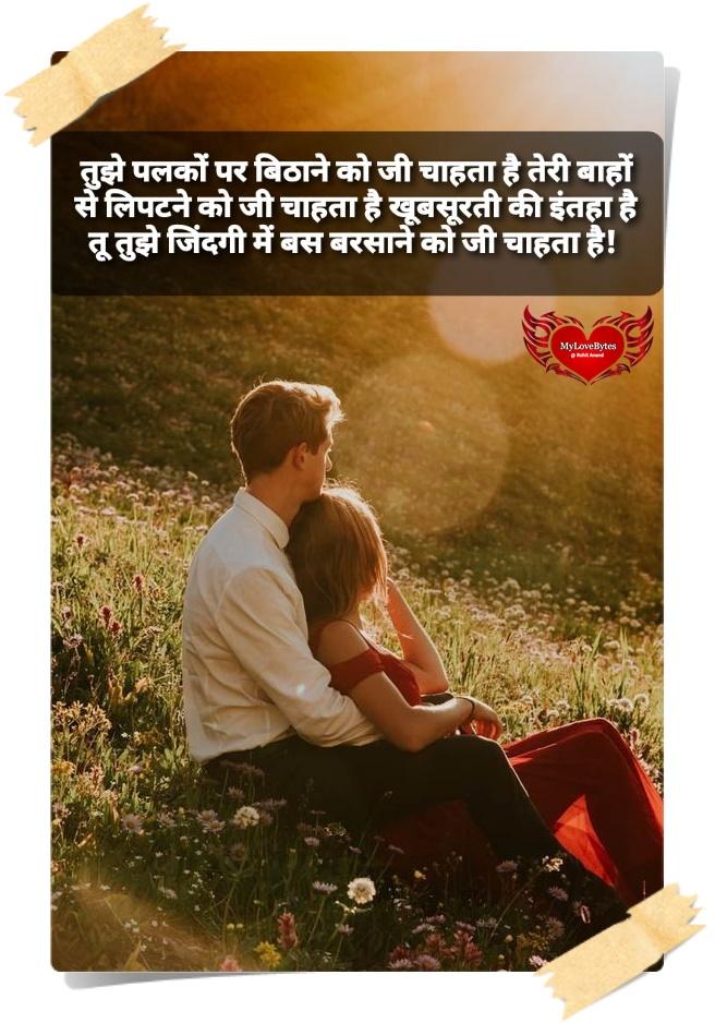 hindi sensual shayari, urdu romantic shayari, horny hindi shayari