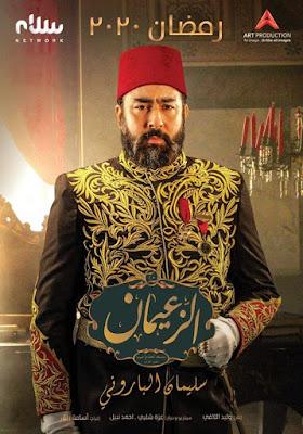 """بالفيديو...النجم المغربي ربيع القاطي يتألق في شخصية """" سليمان باشا الباروني"""" على شاشة رمضان+ صور"""