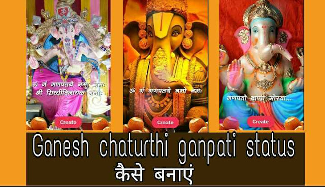 Ganesh chaturthi ganpati status कैसे बनाए बस दो मिनिट मे