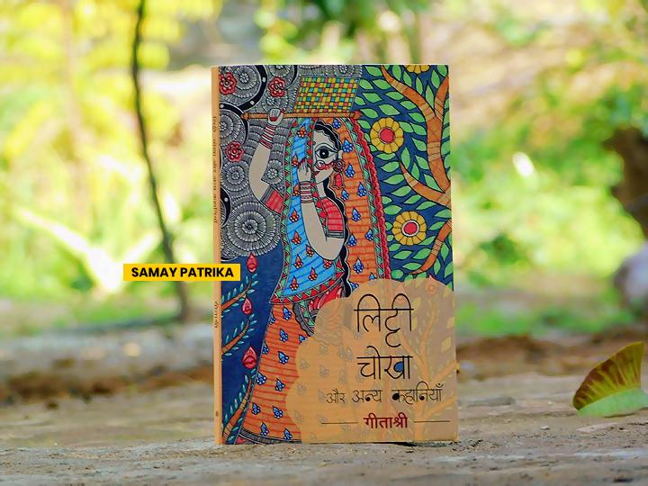 litti-chokha-geetashri-stories